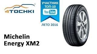 Обзор шины Michelin Energy XM2 на 4 точки. Шины и диски 4точки - Wheels & Tyres 4tochki(, 2016-03-15T09:24:31.000Z)
