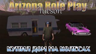 Arizona Role Play || Tucson ||: Купил дом на колесах (Трейлер).