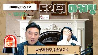 부동산마케팅 케이마스터즈 박상래 원장 ,홍윤경 교수 의…