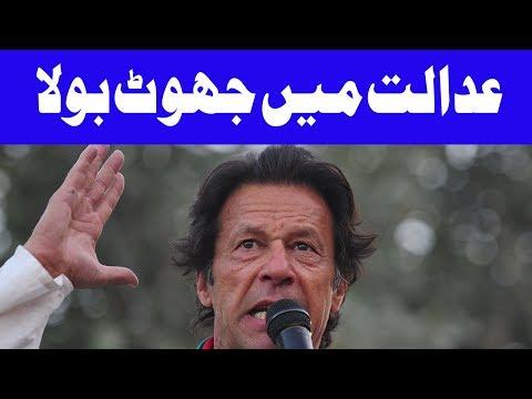 Nawaz Sharif na Adalat ma Jhoot Bola - Imran Khan   Press Conference