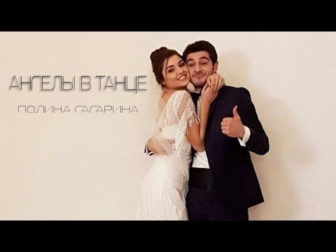 Полина Гагарина - Ангелы в танце. Hayat & Murat.