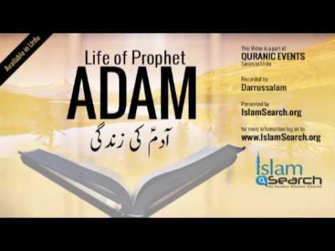 Hazrat Adam AS life history in urdu