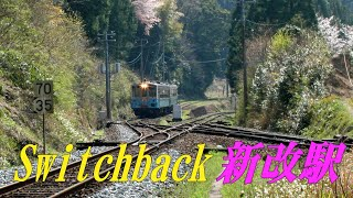 Switchback, JR Shingai Station, JR土讃線、スイッチバックの「新改駅」 (4K) 高知県香美市