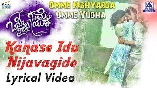 Kanase Idu Nijavagide Lyrical Kannada|Omme Nishyabda Omme Yudha|Samyukta Hegde,Prabhu