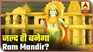 Ram Mandir Construction To Likely Begin Soon? | ABP News