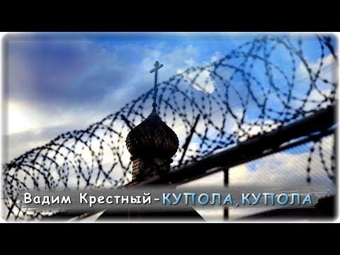 Вадим Крестный - Купола, купола | Шансон Юга