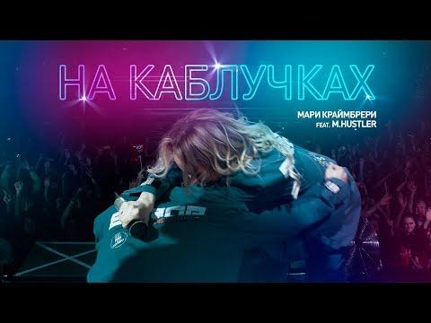 Мари Краймбрери - На каблучках (feat. M.Hustler)