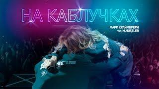 Download Мари Краймбрери - На каблучках (feat. M.Hustler) Mp3 and Videos