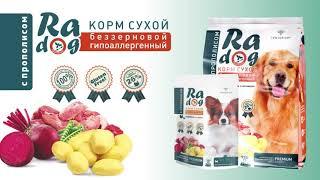 Корма для животных RA cat и RA dog — российская новинка от ТЕНТОРИУМ