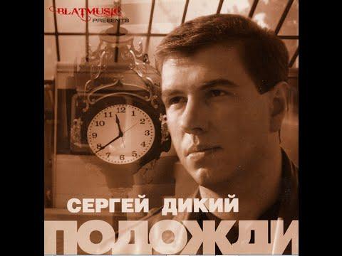 Сергей Дикий - Хочется обнять