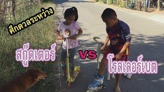 สกู๊ตเตอร์ VS โรเลอร์เบต ใครจะเร็วกว่ากัน | น้องใยไหม kids snook