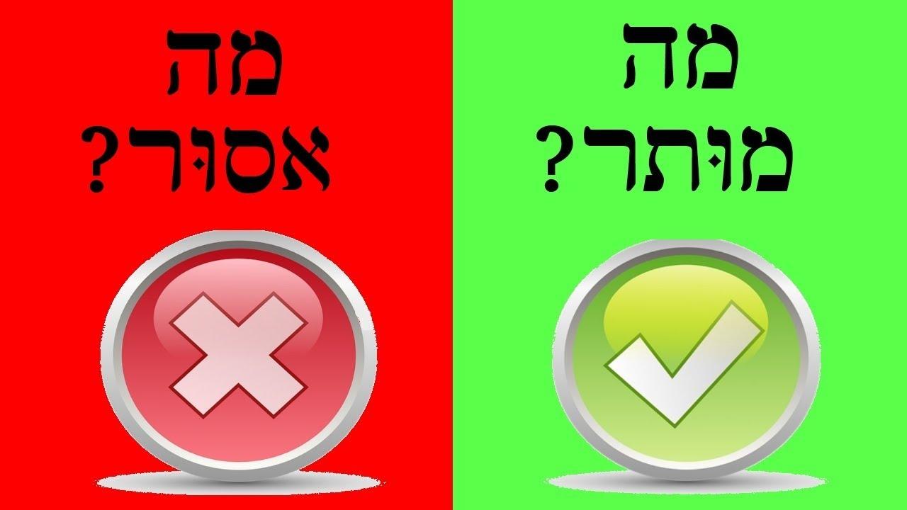 ТЕМА 12 ♦ Как сказать на иврите МОЖНО / НЕЛЬЗЯ