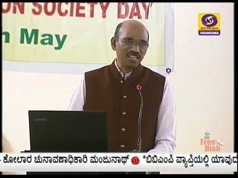 Report on World Telecommunication and Information Society Day | 21-05-2019 | DD Chandana
