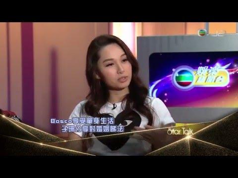 黃宗澤 ( Bosco Wong ) & 徐子珊 ( Kate Tsui ) : 2016.04.21