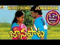 Janapata Video Songs Jukebox || Telangana Folk Video Songs || Janapada Video Songs Telugu video