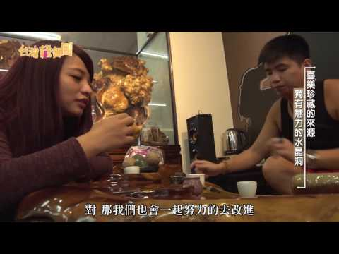 【台灣藏寶圖】觀龍水晶洞-喜樂珍藏的來源 獨有魅力的水晶洞