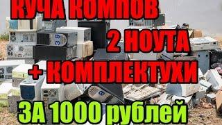 Перекуп Б/У ПК №6 - 10 системников, 2 ноутбука + ништяки за 1000 рублей(, 2017-05-11T20:33:16.000Z)