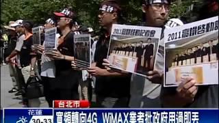 NCC駁回換照申請 WiMAX業者慘賠-民視新聞