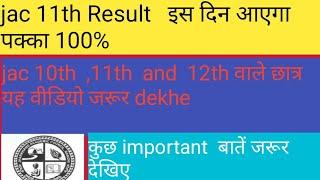 jac 11th result 2019 कृपया वीडियो पूरा देखिए
