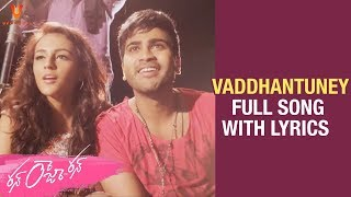 Run Raja Run Songs - Vaddhantune / I am in Love Full Song with Lyrics - Sharwanand, Ghibran