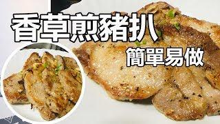 ????『香草煎豬扒』???? 簡單易做| Pork Chop with Rosemary CC Kitchen試做室 #06 - cindie chan