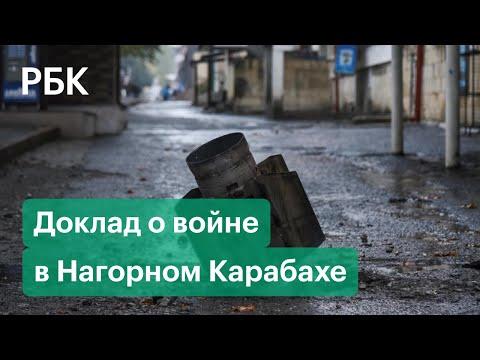 «На линии огня»: Amnesty International опубликовала доклад о войне в Нагорном Карабахе