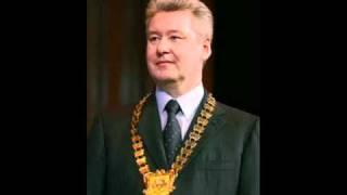 Смотреть видео Новый Мэр Москвы Собянин онлайн