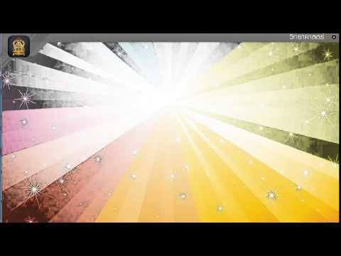การเปลี่ยนพลังงานแสงเป็นพลังงานความร้อน