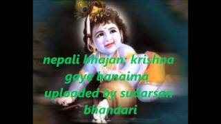 nepali bhajan krishna gaye banaima  uploaded by sudarsan bhandari