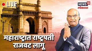 President Rule in Maharashtra | Marathi News 24X7 Live Updates