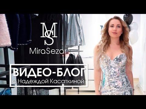 Бутик женской одежды Mira Sezar. Открытие