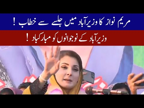 Maryam Nawaz Sharif speech today