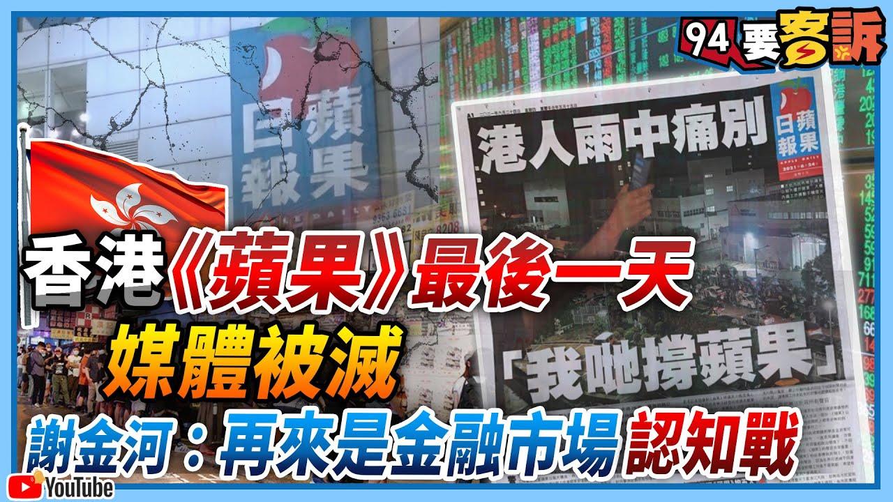 【94要客訴】香港《蘋果》最後一天...媒體被滅!謝金河:再來是金融市場認知戰
