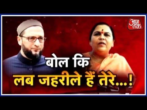 BJP नेताओं की ज़ुबां सबसे जहरीली! लोकतंत्र में 'जहरीले' नेताओं का क्या काम?   हल्ला बोल