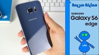Galaxy S6 Edge - معاينة سريعة جالكسي إس ٦ إدج