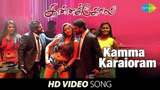Kamma Karaioram Song   Kannakkol   Bharani, Karunya   Bobby   Jose   Muthuvijayan   HD Tamil