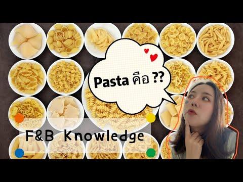 ความรู้F&B| Ep.1 Pasta คืออะไร?? #f&b #knowledge #pasta