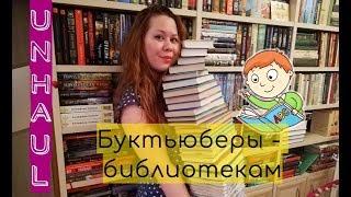 БУКТЬЮБЕРЫ - БИБЛИОТЕКАМ + Тур по книжным полкам + UNHAUL