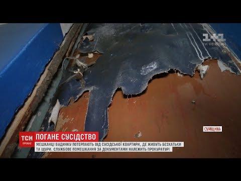 В Охтирці мешканці будинку потерпають від квартири прокурора