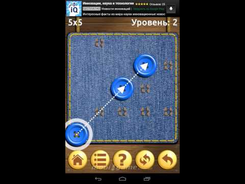 Пуговицы и Ножницы game for Android
