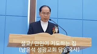 ※제주성광교회 입당예식(강종로 목사) 영상