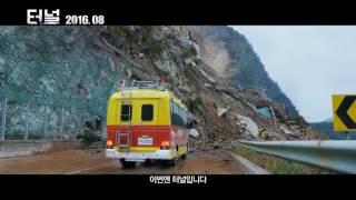 하정우 주연 영화 '터널' (The Tunnel, 2016) 티저 예고(Teaser Trailer)