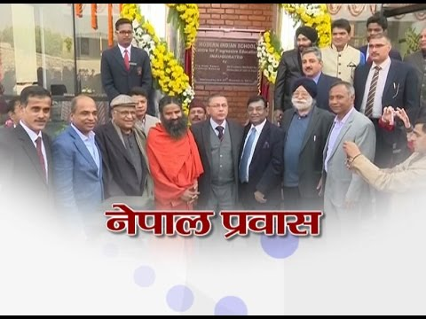 Modern Indian School: Swami Ramdev | Kathmandu, Nepal | 25 Nov 2016 (Part 1)