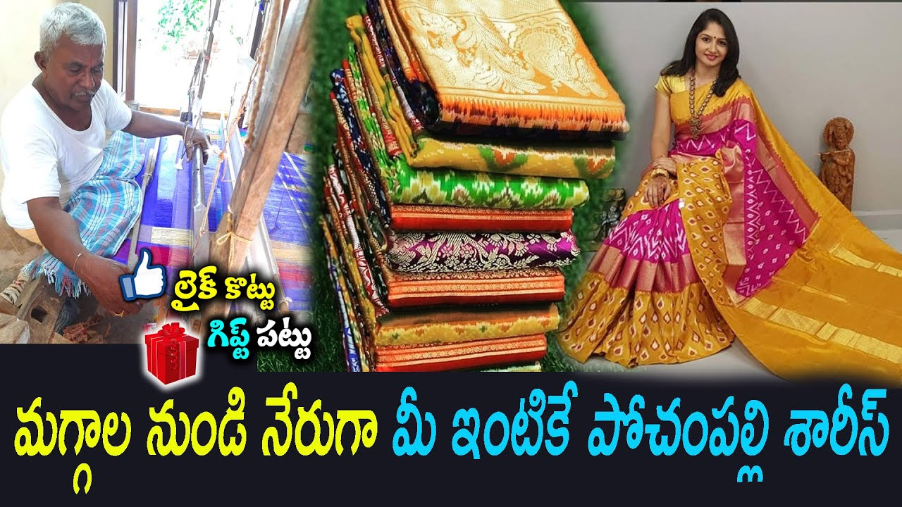 Pochampally Sarees With Price ,పోచంపల్లి శారీస్ Pattu ,Pochampally Weaver's,Ikkat Sarees collection