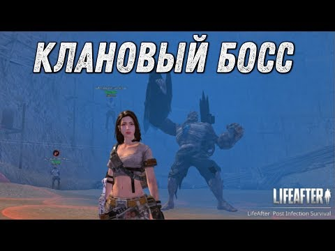 LIFEAFTER #20 - КЛАНОВЫЙ БОСС-МОЛОКОСОС