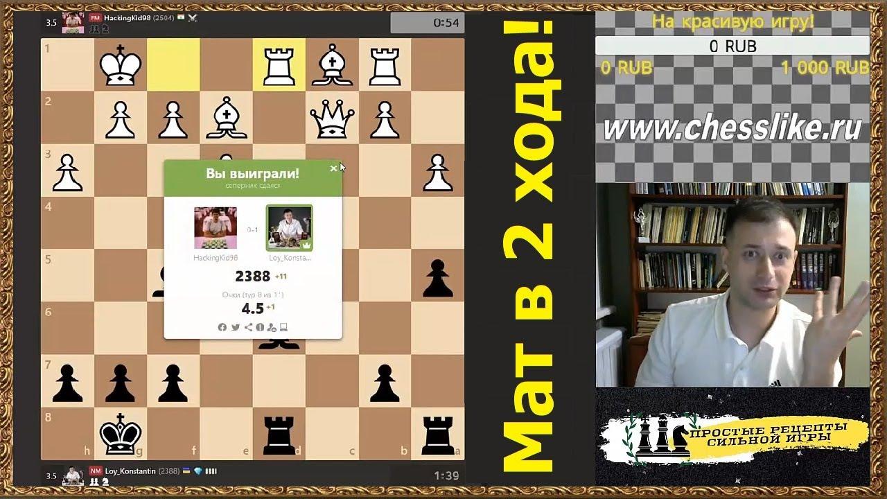 Шахматы онлайн. Мастер зевает мат!