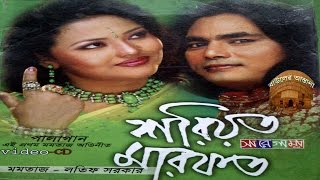 pala gan   শরিয়ত ও মারফত by momtaz and latif sarkar
