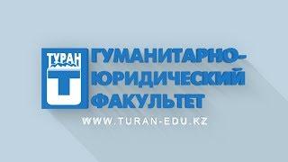 Гуманитарно-юридический факультет