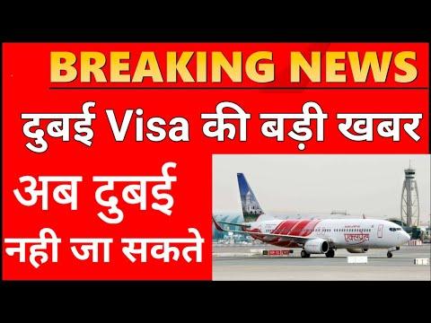दुबई Visa की बड़ी खबर, अब दुबई नही जा सकते, Dubai News, Dubai Visa, UAE News Today