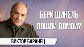 Виктор Баранец. Мы победили глобалистов в Сирии; осталось победить в России
